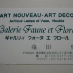 galleria tokyo